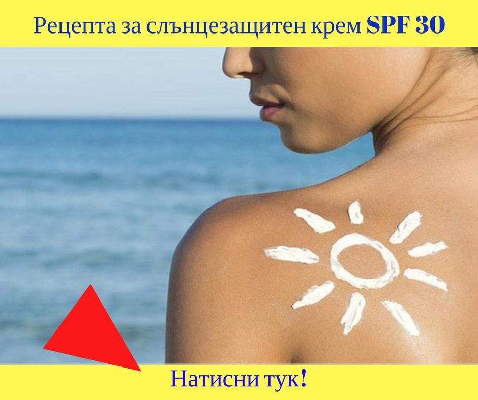Слънцезащитен крем