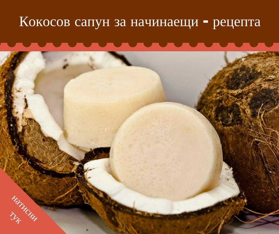 Кокосов сапун - рецепта