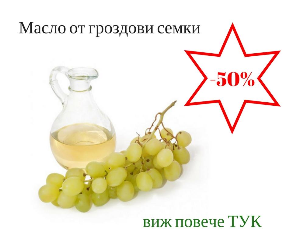 Масло от гроздови семки -50%